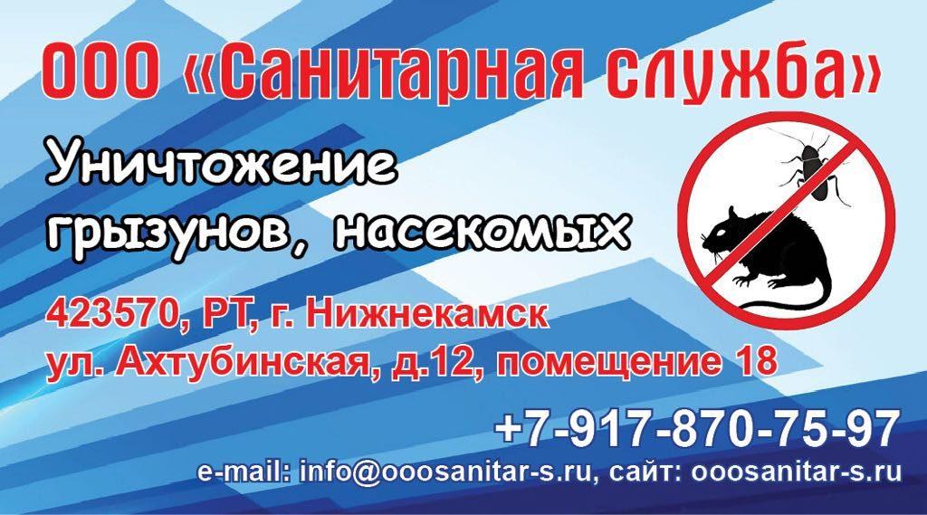 ООО Санитарная служба Нижнекамск